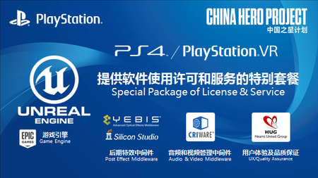 ChinaHeroProject2