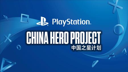 ChinaHeroProject1