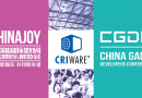 ChinaJoy 2019